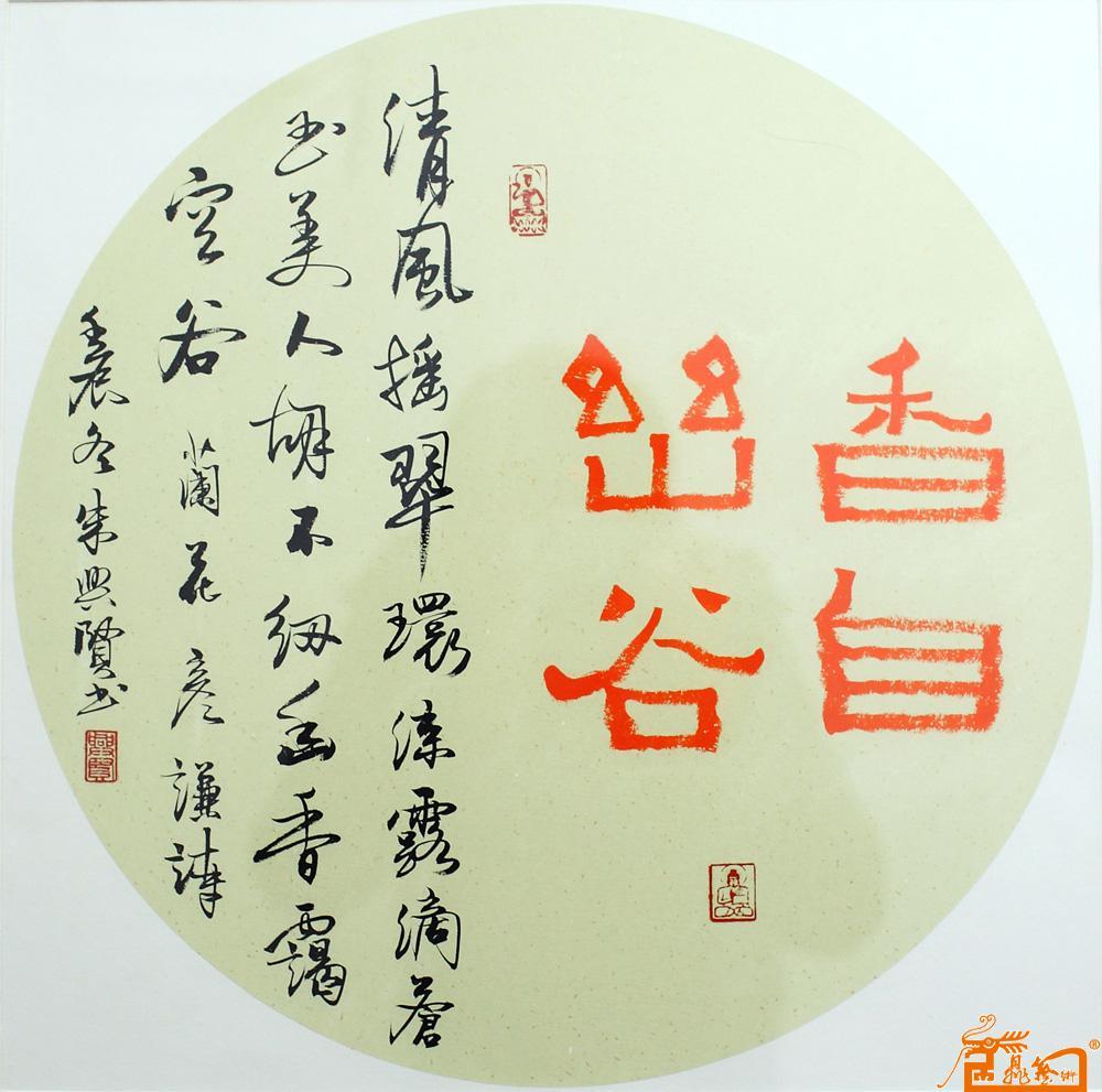名家 朱兴贤 书法 - 圆扇图片