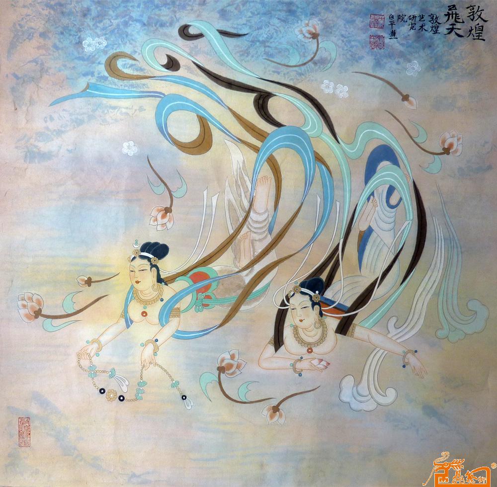 名家 姚自平 国画 - 莫高窟敦煌飞天