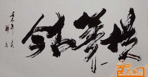 名家 陈岳 书法 - 作品161图片
