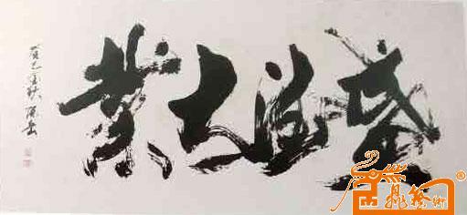 书法名家 陈岳 - 作品163图片