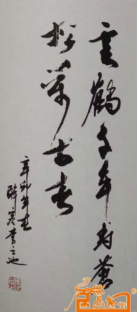 书法名家 陈岳 - 作品170图片