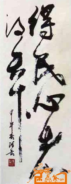 名家 陈岳 书法 - 作品171图片